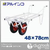 アルインコ アルミ製台車 (運搬車) (SKP-02W)
