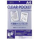 セキセイ アゾン クリアポケット A4 (AZ-575-00)  文具・OA機器 文具・事務用品