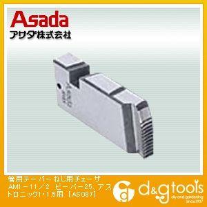 アサダ 管用テーパーねじ用チェーザ AM1-11/2 ビーバー25、アストロニック1・1.5用 (AS087)
