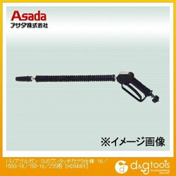 アサダバリアブルガンSUSワンタッチカプラ仕様16/150G・18/150・16/215用(HD04001)