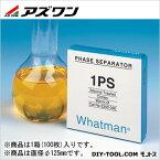 アズワン 液相分離濾紙1PS 2-334-04 1箱(100枚入)