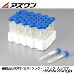 アズワン遠沈管コニカル型15ml(2-8089-11)500本(50本/ラック×10ラック入)
