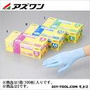 アズワン ニトリスト・タフ S (8-1052-42) 1箱(100枚入)