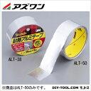 アズワン 耐熱アルミテープ 6-5660-02 1 巻