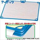 アーテック ●新型フレーム付画板 (11125)
