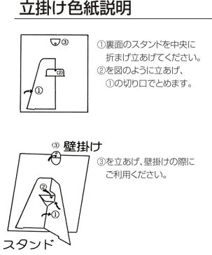 アーテック 立て掛け色紙 画仙紙 吸込 (139015)