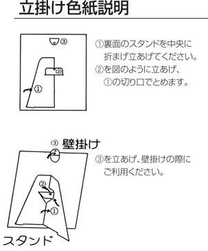 アーテック 立て掛け色紙 奉書紙 吸込 (139016)
