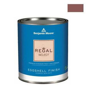 ベンジャミンムーアペイント リーガルセレクトエッグシェル 2?3分艶有り エコ水性塗料 garrison red (G319-HC-66) Benjaminmoore 塗料 水性塗料