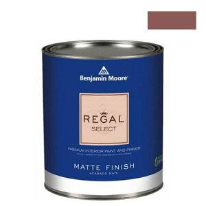 ベンジャミンムーアペイント リーガルセレクトマット 艶消し エコ水性塗料 garrison red (Q221-HC-66) Benjaminmoore 塗料 水性塗料
