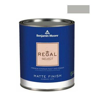 ベンジャミンムーアペイント リーガルセレクトマット 艶消し エコ水性塗料 baltic gray 1L (Q221-1467) Benjaminmoore 塗料 水性塗料