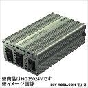 セルスター インバーター (×1個) (HG35024V)