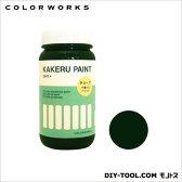 カラーワークス カケルペイント (黒板になる塗料) ホリーグリーン 200ml 7417500