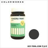 カラーワークス カケルペイント (黒板になる塗料) ダーリングレー 200ml 7417700