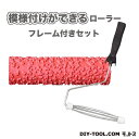 DIY FACTORY オリジナル YKパターンローラーフレーム付きセ...
