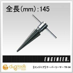 エンジニア テーパーリーマー (TR-04)【あす楽】