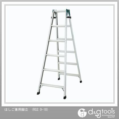 長谷川工業 はしご兼用脚立 (天板高さ)1.7m RS2.0-18 1台