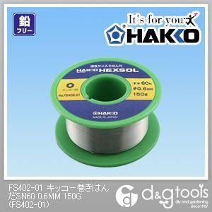 白光 キッコー巻きはんだSN60チップ部品・精密作業用はんだ 0.6mm 150g FS402-01