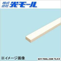 光モール角棒アイボリー6×12×1000(mm)(270)光モールプラスチック板プラスチックボード