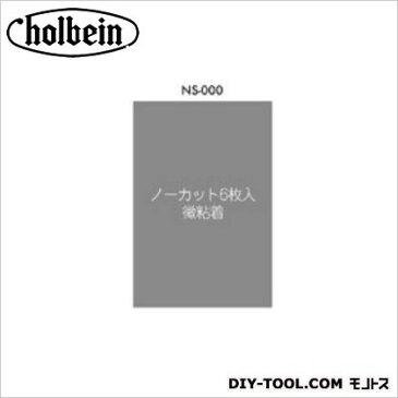 ホルベイン画材 ネイル用 テンプレート NS000 140×97mm