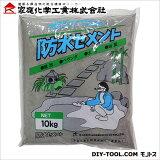 家庭化学工業 防水セメント 10kg 3591460010