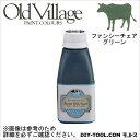 【エントリーでポイント5倍】 Old Village Paint バターミルクペイント ファンシー チェア グリ...