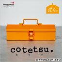 今までなかったコンパクトサイズフェザンツール cotetsu(コテツ) オレンジ オリジナル工具箱