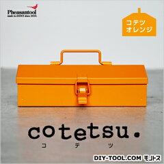 フェザンツール cotetsu(コテツ) オリジナル工具箱 オレンジ 工具箱 ツールボックス スチ...