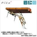 ピカ 荷揚げ機マイティスライダーボード用 BS-480FX