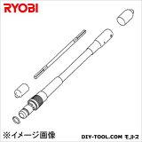RYOBI/リョービ フレキシブルシャフトEKKB-260L用(201) DB27098