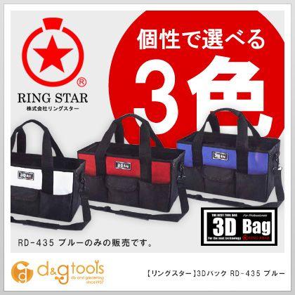 リングスター 3Dバッグ
