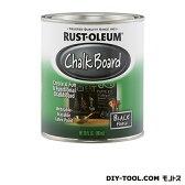 ラストオリウム チョークボード(黒板になる塗料)ハケ塗りタイプ ブラック 880R027