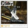 シルキー 鉈(ナタ) 片刃 240mm (557-24)