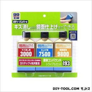 【在庫品】ソフト99 液体コンパウンドトライアルセット (B193)[返品不可]【あす楽】