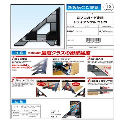 シンワ測定丸ノコガイド定規トライアングルポリカブラック30cm78280