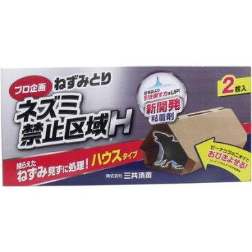 三共消毒 ねずみとり ネズミ禁止区域H(ハウスタイプ) シルバー 380mm×260mm×2mm (713145) 2枚
