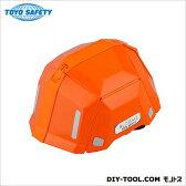 トーヨーセフティー 折りたたみヘルメット ブルームII オレンジ 52〜61cm No.101