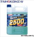 タイホーコーザイ 瞬速洗浄カーシャンプー 2500 (B-14)