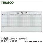 トラスコ 工程管理表 900×1200 OL25B
