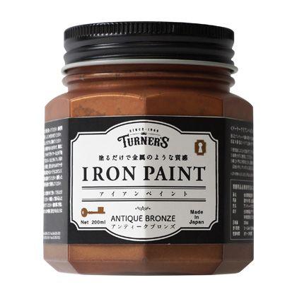 ターナー色彩 アイアンペイント アンティークブロンズ 200ml IR200013 塗料