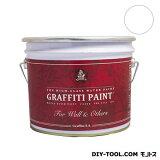 ビビットヴアン グラフィティーペイント ウォール&アザーズ Snow White 10L (GFW-26) VIVID VAN 塗料 水性塗料