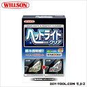 ウイルソン ヘッドライトクリア H190×W120×D45mm 02071