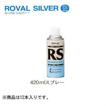 ローバル シルバー 高濃度亜鉛末塗料(ジンクリッチペイント) シルバー 420ml RS-420ML 12 本セット