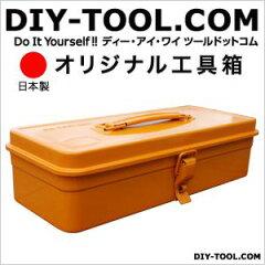 DIYツールストアオリジナル スチール製トランク型工具箱 オレンジ 日本製  工具箱 ツールボ…