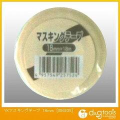 好川産業 YKマスキングテープ 18mm (056535) マスキングテープ マスキングシート マスキングテープ マスキング 【あす楽】