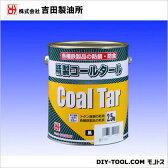 吉田製油所 コールタール 金属防食塗料 黒 2.5kg