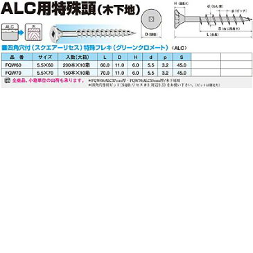 ヤマヒロ ALC用特殊頭(木下地) 四角穴付(スクエアーリセス)特殊フレキ グリーンクロメート 5.5×70mm (FQW70) 150本