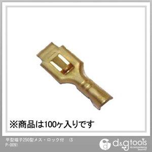 平型端子250型メス・ロック付 (SP-009) 100ヶ