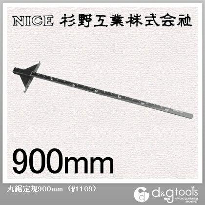 ナイス丸鋸定規900mm(#1109)