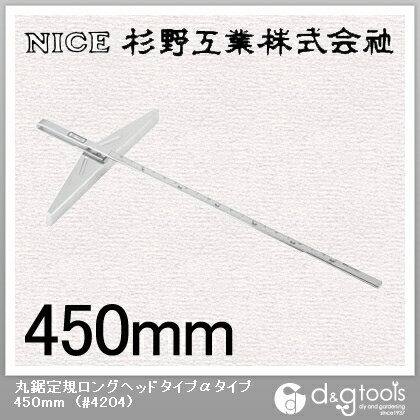 ナイス丸鋸定規ロングヘッドタイプαタイプ450mm(#4204)