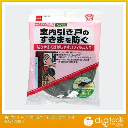 ニトムズ 新ソフトテープ 室内引き戸のすきまを防ぐテープ 5×15×4m E003